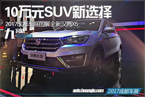 2017成都车展新车图解 汉腾X5 1.5T高清图片