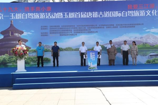 北京-玉树自驾旅游首发团出发 将历时8天全面领略祖国西部风光(图)