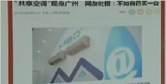 共享空调现身广州 网友吐槽押金3000不如买一台