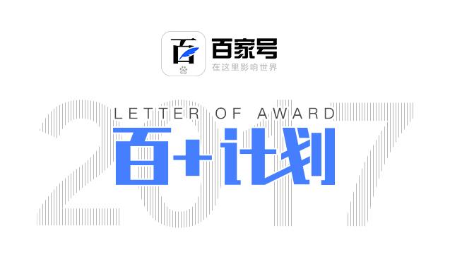 """百家号公布""""百+计划""""首期榜单:近千位优质原创作者获现金激励"""