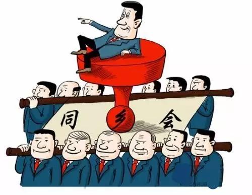 湖南一官员同乡会隐蔽运作18年:合谋骗取国家资金