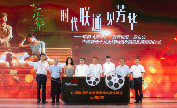 混改启动后的中国联通力推跨界合作