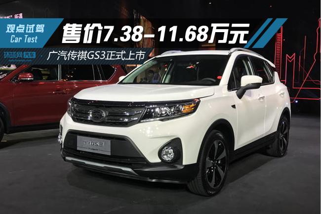 售价区间7.38-11.68万元 广汽传祺GS3正式上市