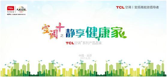 TCL空调+产品品鉴会在京举行 多款创新产品亮相