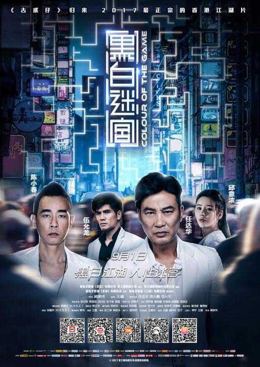 《黑白迷宫》终极预告 任达华陈小春9•1大打出手