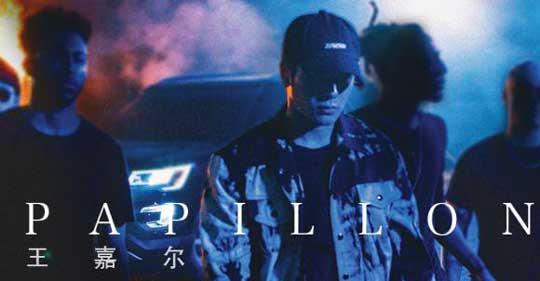 王嘉尔《Papillon》开启新世界 首发全球音乐平台