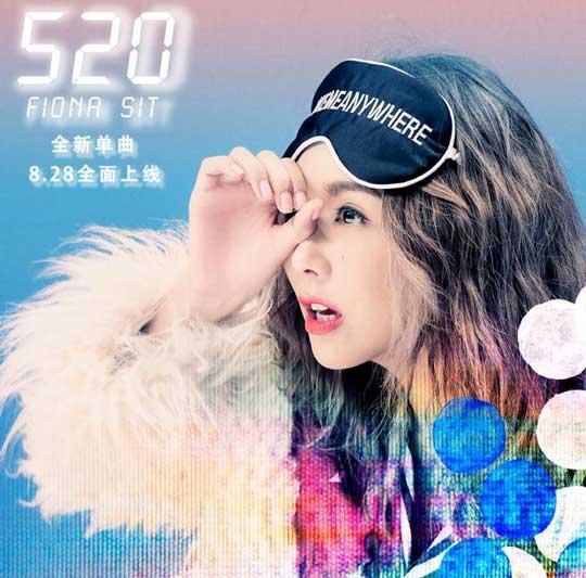 薛凯琪甜蜜新歌《520》七夕上线 爱是对的人才说