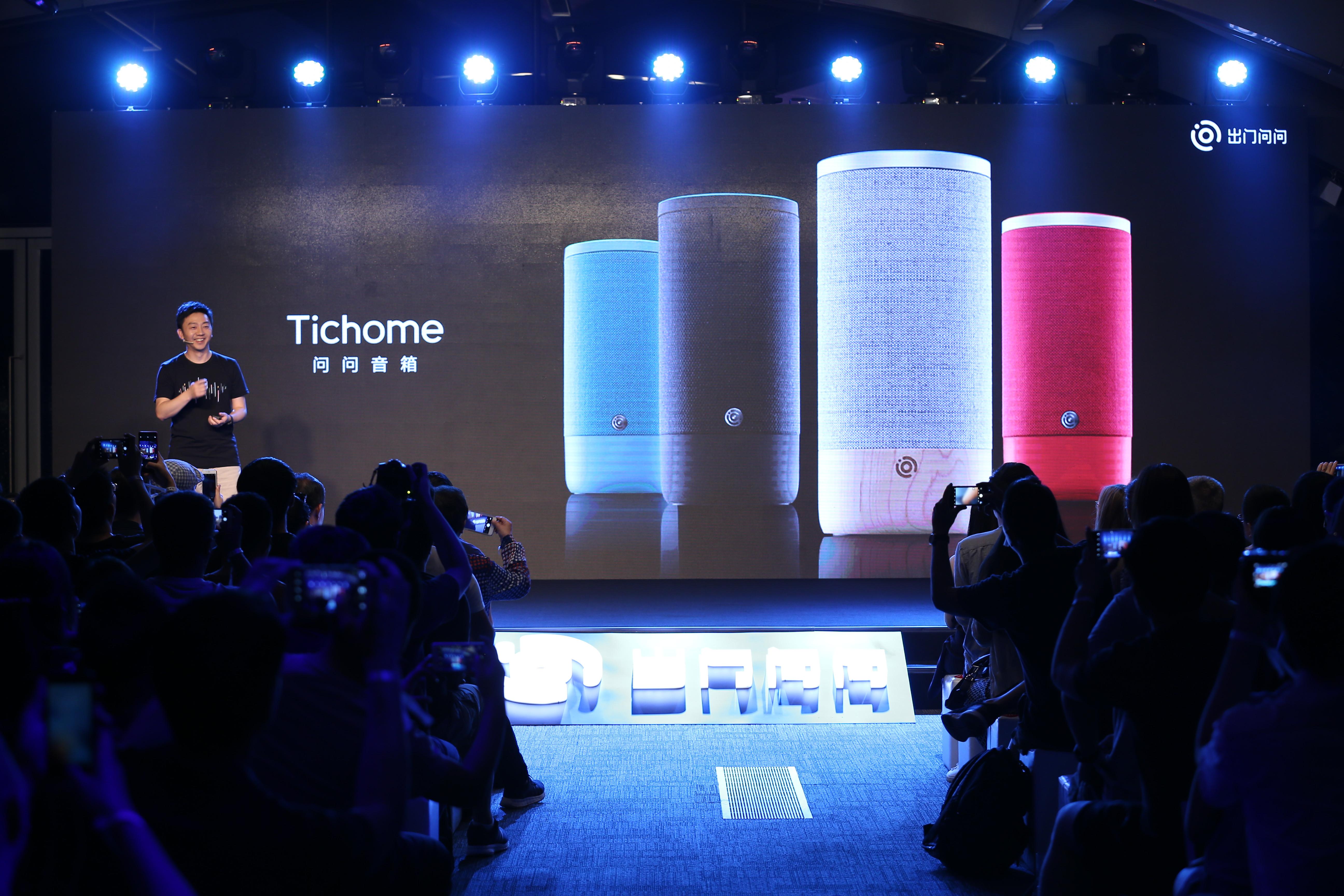 出门问问发布问问音箱Tichome 设计简约智能领先
