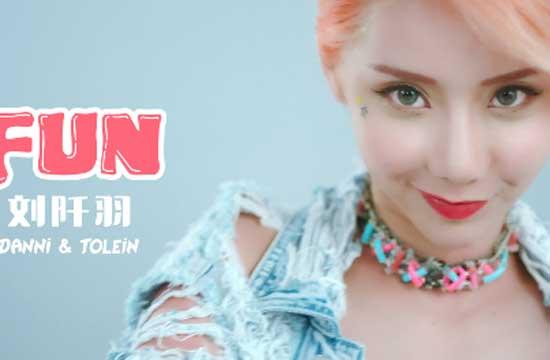 刘阡羽&Tolein 玩转夏日 新歌《FUN》MV首发