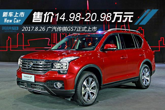 售价区间14.98-20.98万元 广汽传祺GS7正式上市