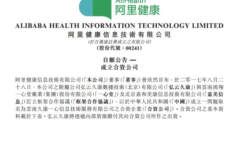 阿里健康拟在云南开启互联网化医药服务