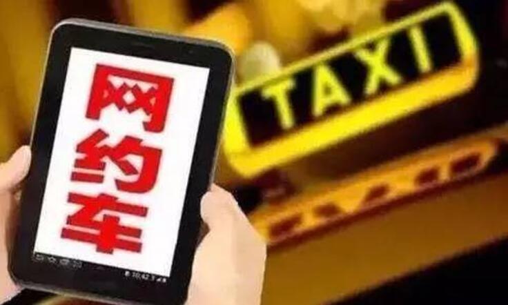 中国式网约车让日本人头疼:抢生意还不用交税