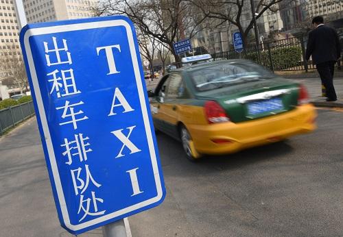 俄媒:北京跻身全球十大打车最便宜城市 苏黎世最贵