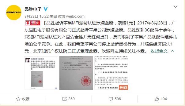 配件商品胜起诉苹果公司 称MFI 认证涉嫌垄断