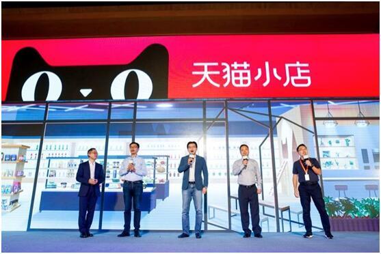 首家天猫小店落地杭州 年底预计将突破一万家