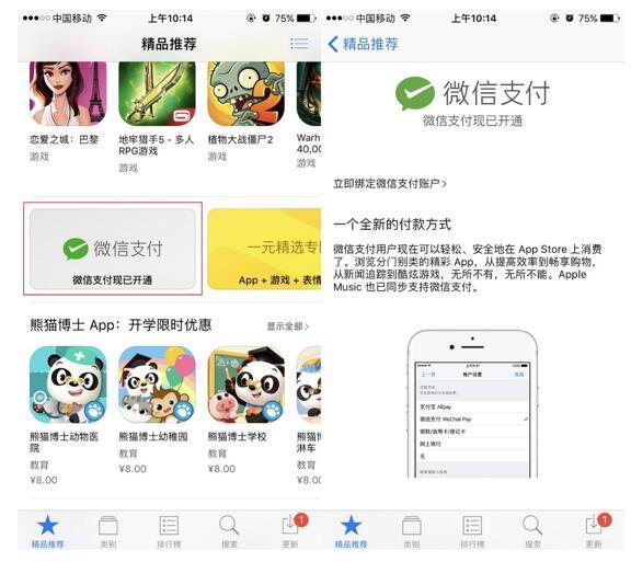 拓展中国市场 继支付宝之后App Store接入微信支付