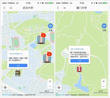 """高德""""校园地图""""功能上线 高校校友攻占评论区"""