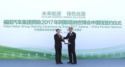 中国智造车企护航世博福田汽车 助力丝路经济发展