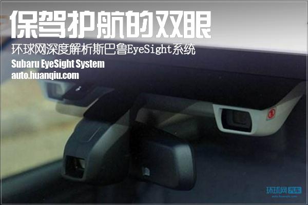 保驾护航的双眼 环球网深度解析斯巴鲁EyeSight系统