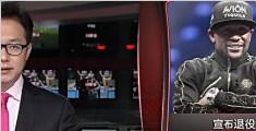 拳王梅威瑟宣布正式退役 麦格雷戈表示享受比赛