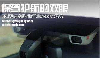 环球网深度解析斯巴鲁EyeSight系统