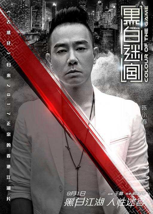 《黑白迷宫》终极一战海报 任达华陈小春9·1开战