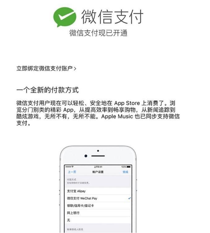 重磅!微信支付正式接入苹果App Store