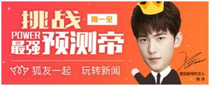 """搜狐新闻上线""""挑战最强预测帝"""" 让阅读更有价值"""