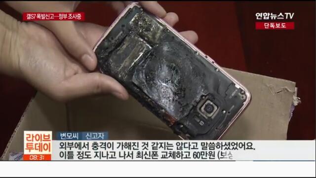 Note 8刚上市S7就炸了?三星官方售后口径不一