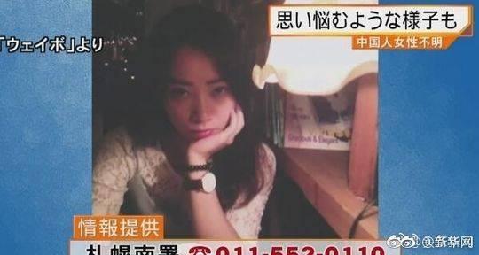 中国在日失联女教师遗体确认 日媒怀疑死于他杀