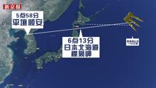 朝鲜导弹飞过日本上空 这次他们是真被吓坏了