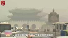 韩媒称中国细菌飘到韩国 两地雾霾八成细菌一致