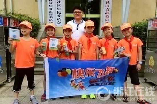 杭州长江实验小学学子推广智能垃圾分类