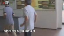 朝鲜导弹让日本紧张 小学生参加疏散演习躲桌底