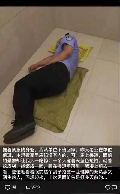 警嫂七夕晒老公:凌晨抓毒回家怕吵醒老婆 门口睡一夜