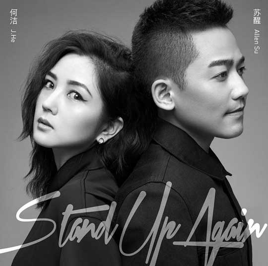 苏醒何洁的《Stand Up Again》是中国嘻哈里的大片