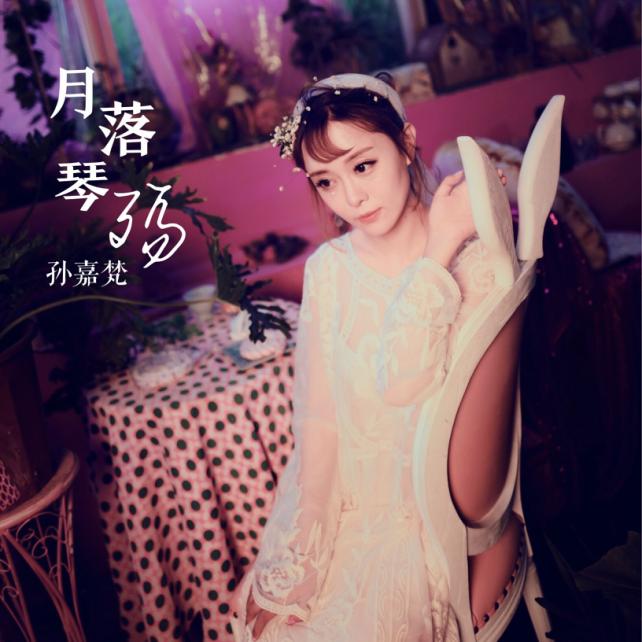 孙嘉梵最新原创单曲《月落琴殇》发布 网友大赞非常走心
