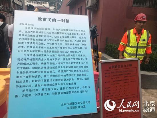 净化城市空间 朝阳在北京率先启动三环内通信架空线入地