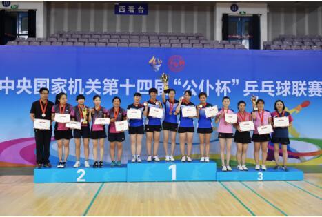 联赛国家机关第十四届公仆杯乒乓球中央取得人民路台球厅图片