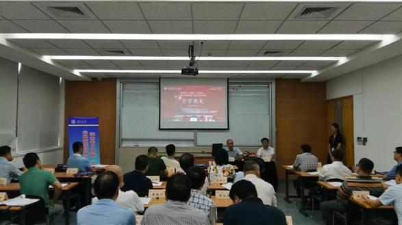 海南:工商联总商会企业家领导班子成员培训班