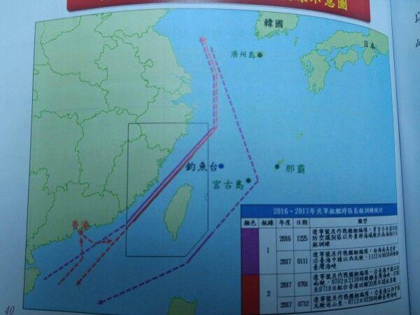 台公布辽宁舰绕台路线图 评估解放军攻台时机