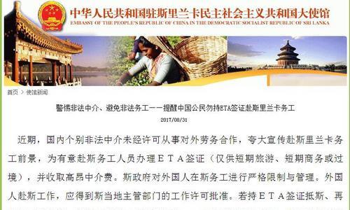 中国使馆提醒中国公民勿持短期签证赴斯里兰卡务工