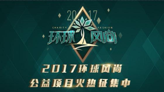 2017环球风尚年度盛典即将来袭