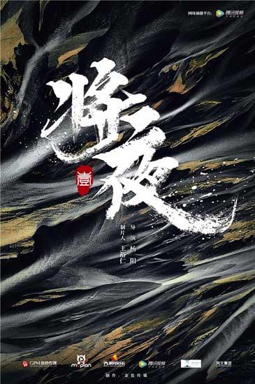 《将夜》男主神秘揭面  陈飞宇演绎反套路男主