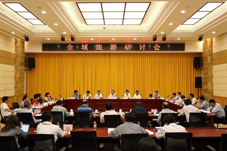 全域旅游研讨会在京召开