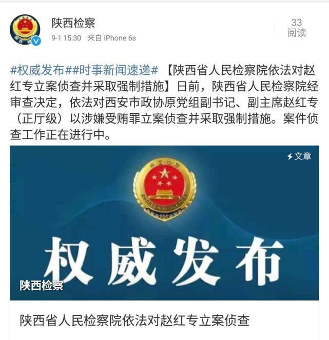 陕西省人民检察院对赵红专立案侦查并采取强制措施