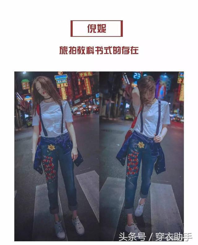 倪妮刘雯的早秋旅拍教程,让你全身近照都显瘦!