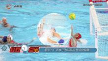 祝贺!广西女子水球队夺全运会铜牌