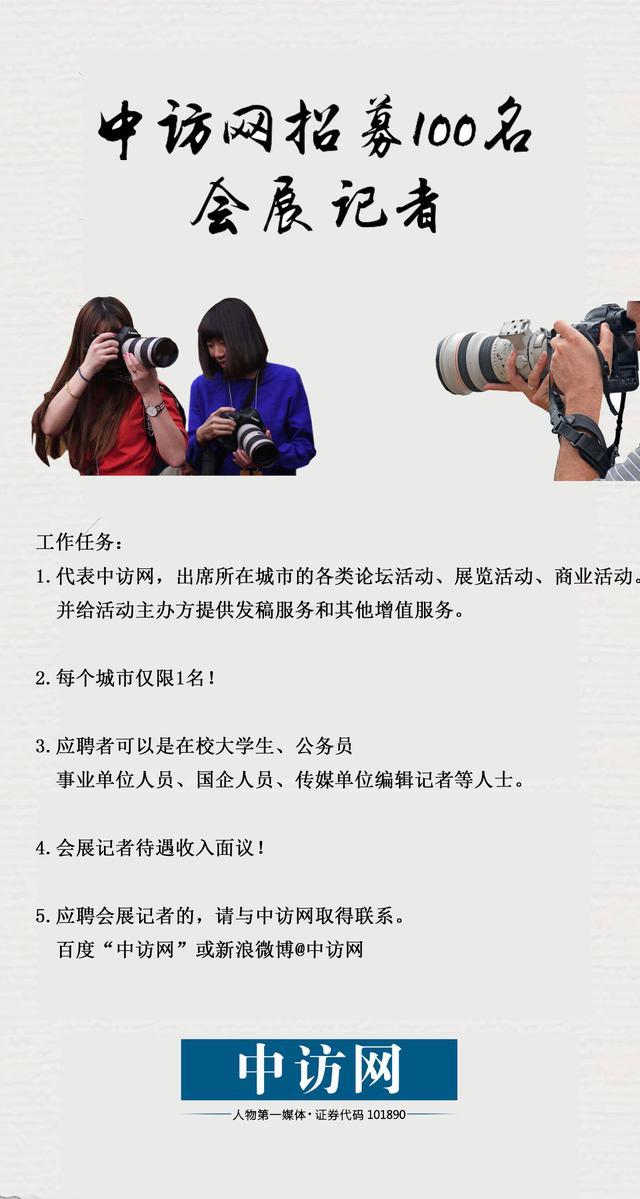 中访网招募100名会展记者