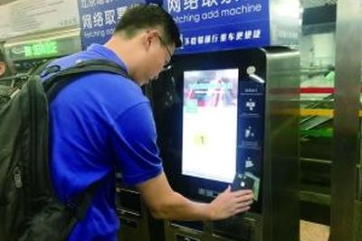 北京24座地铁站线上购票线下取 将全线扫码进出